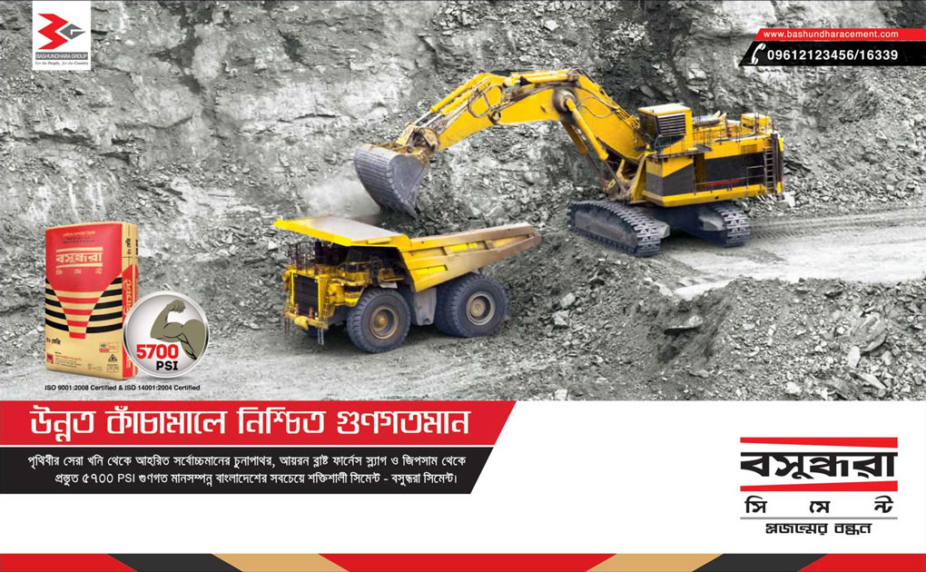 Cement Raw Materials 3 : Bashundhara cement best raw materials communication ads